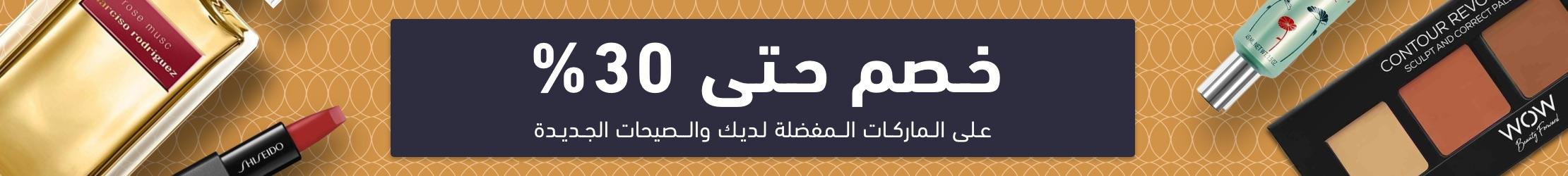 WowBeautyForward-Banner
